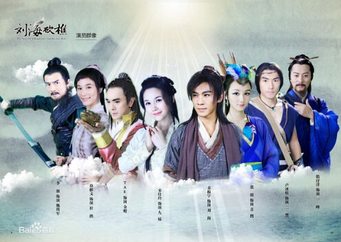 The Story of a Woodcutter and His Fox Wife Poster, 刘海砍樵 2014 Chinese TV drama series