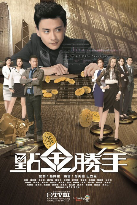 The Ultimate Addiction Poster, 2014 Hong Kong Drama Series