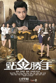 The Ultimate Addiction Poster, 2014 Hong Kong TVB drama