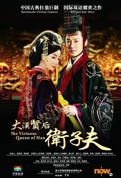 The Virtuous Queen of Han Poster, 2014 Chinese TV drama series