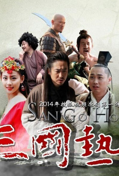 Three Kingdoms Hot Poster, 2014 Chinese TV drama series