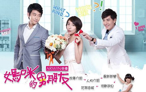 Tie the Knot Poster, 2014