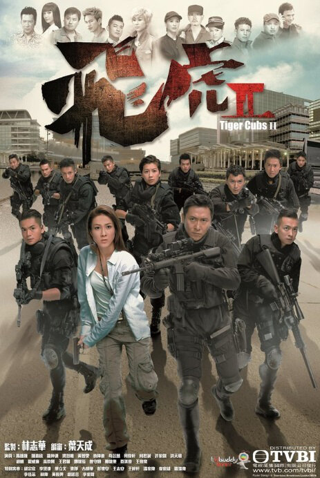 Tiger Cubs II Poster, 2014 hk tv drama