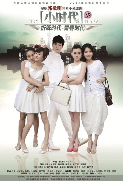 Tiny Times Poster, 2014 China TV drama series