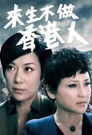 To Be or Not to Be Poster, 2014 Hong Kong tv Drama Series