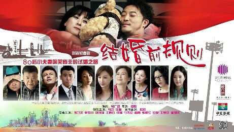 Trial Marriage Poster, 结婚前规则 2014 Chinese TV drama series