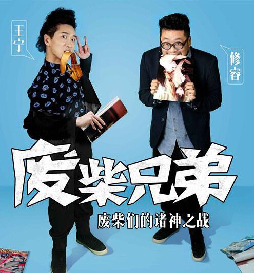 Two Idiots 2 Poster, 2014 Chinese TV drama series