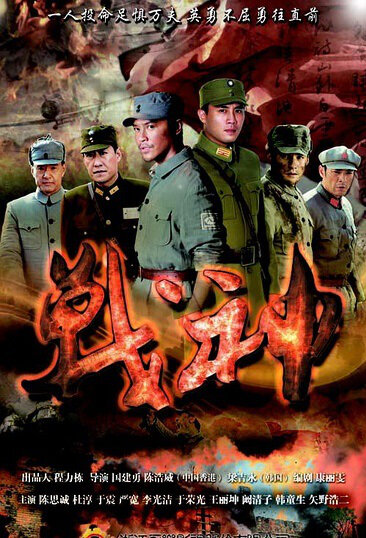 War God Poster, 2014 Chinese TV drama series