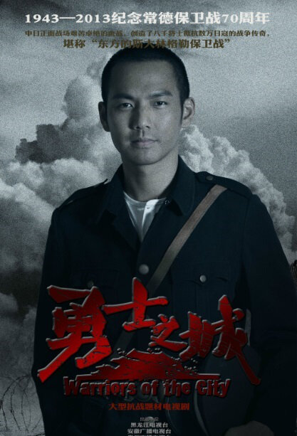 Warriors of the City Poster, 2014 Chinese TV drama series