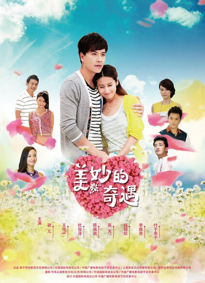 Wonderful Adventure Poster, 美妙的奇遇 2014 Chinese TV drama series