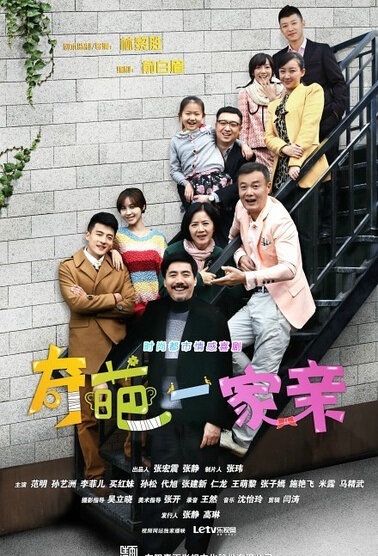 Wonderful Family Poster, 2014 Chinese TV drama series