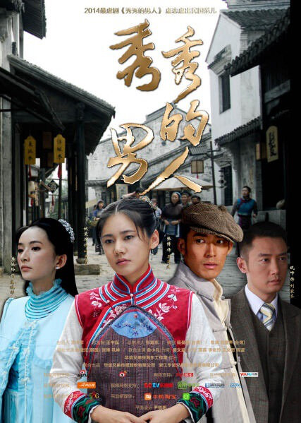 Xiu Xiu's Men Poster, 2014 Chinese TV drama series