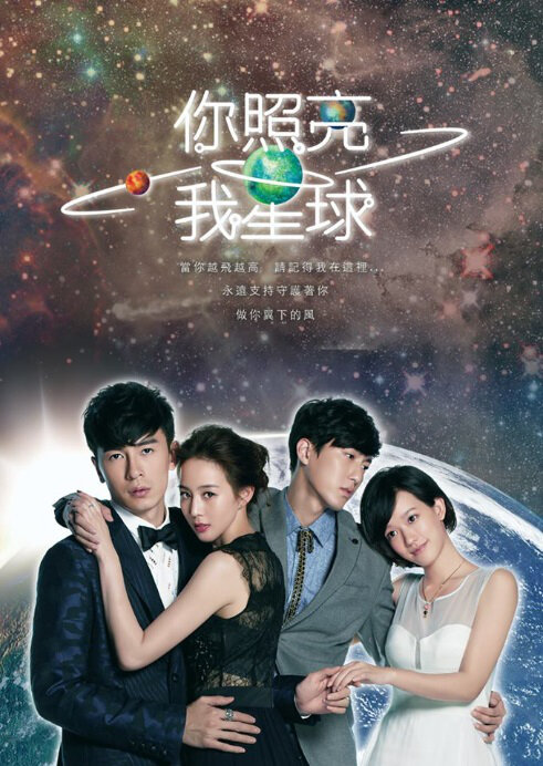 You Light Up My Star Poster, 2014