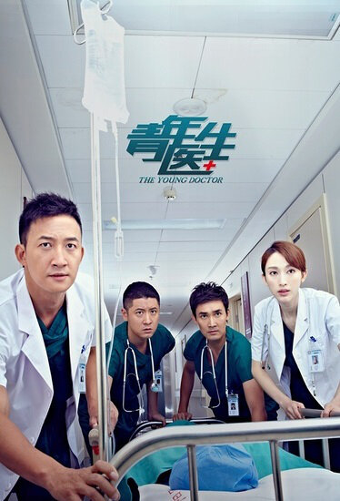 Young Doctor Poster, 2014 Chinese TV drama series