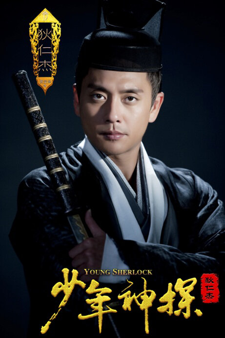 Young Sherlock Poster, 2014 China TV drama series