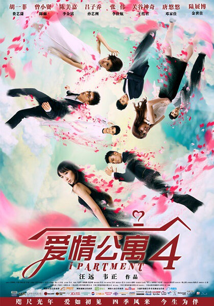 iPartment 4 Poster, 2014 Chinese TV drama series