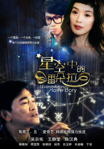 12 Constellation Love Story Poster,, 2015 Taiwan TV drama Series