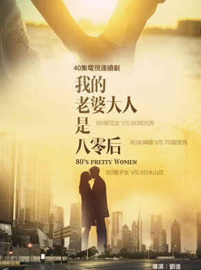 80's Pretty Women Poster, 2015 2015 Chinese TV drama series