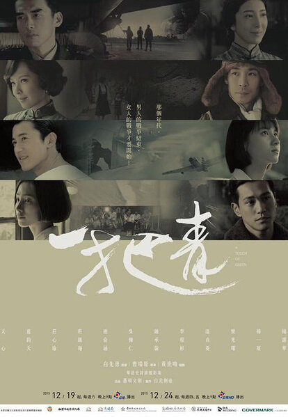 A Touch of Green Poster, 2015 Chinese TV drama Series