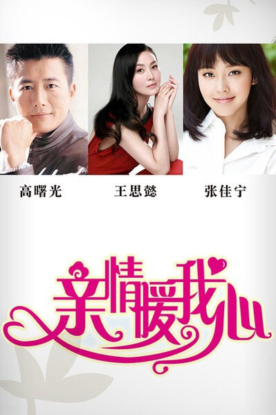 Affection Warm My Heart Poster, 2015 2015 Chinese TV drama series