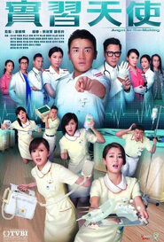 Angel in the Making Poster, 2015 Hong Kong TV drama series