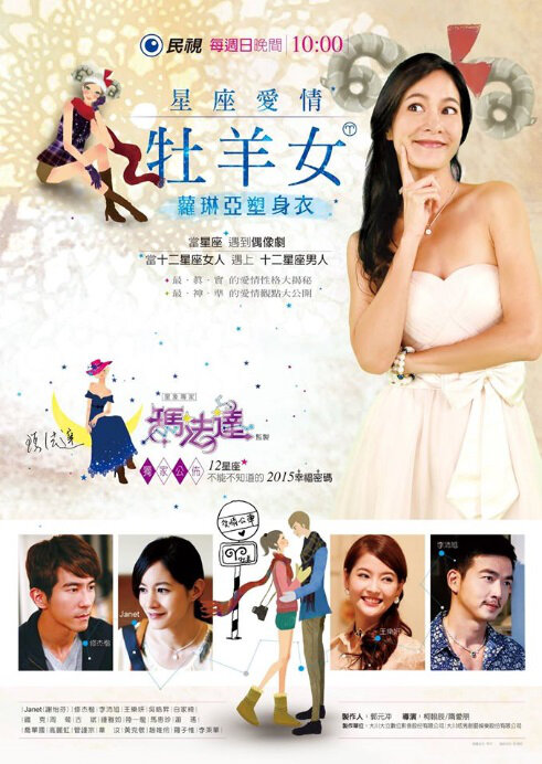 Aries Poster, 2015 TV drama Series