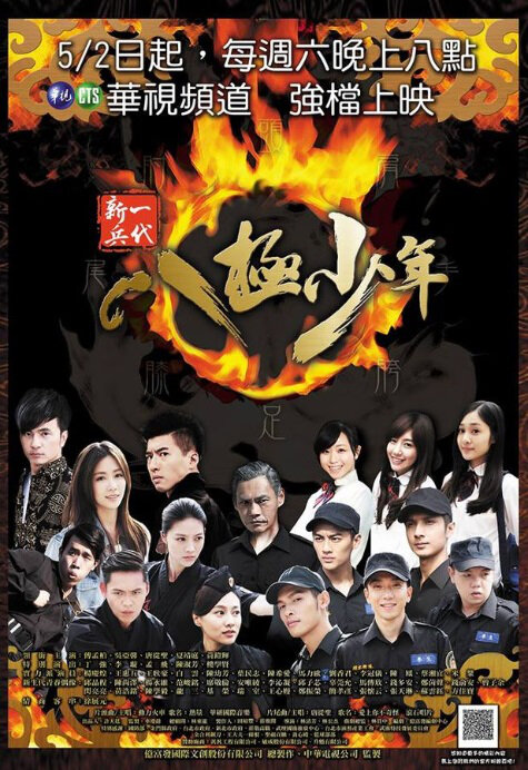 Ba Ji Youth Poster, 2015 Taiwan TV drama Series
