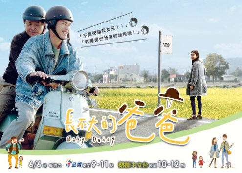 Baby Daddy Poster, 2015 Chinese TV drama Series