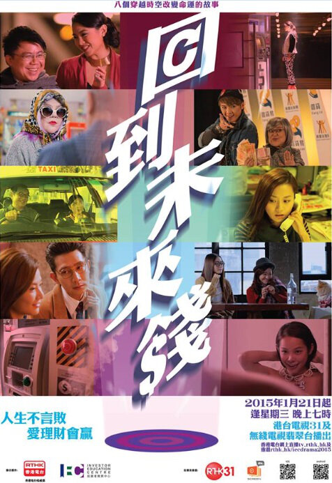 Back to the Future Poster, 2015 Chinese TV Drama series