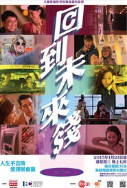Back to the Future Poster, 2015 Hong Kong Drama Series List