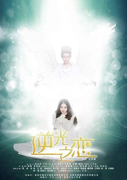 Backlight Love Poster, 2015 Chinese TV drama series