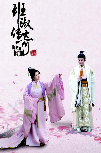 Ban Shu Legend Poster, 2015 Chinese TV drama series
