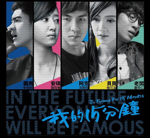 Be Famous for 15 Minutes Poster, 2015 Chinese TV drama Series
