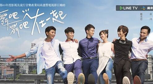 Be with Me Poster, 2015 TV drama Series
