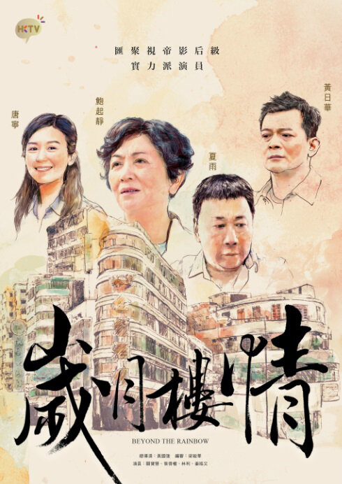 Beyond the Rainbow Poster, 2015 Chinese TV drama series