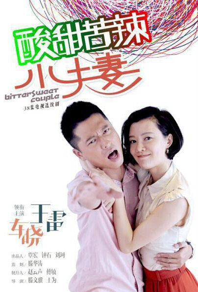 Bitter Sweet Couple Poster, 2015 Chinese TV drama series