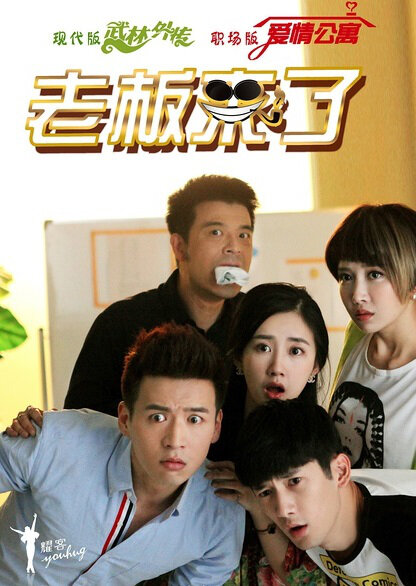 Boss Is Coming Poster, 2015 chinese tv drama series