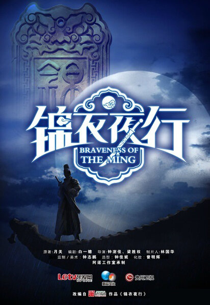 Braveness of the Ming Poster, 2015 TV drama series