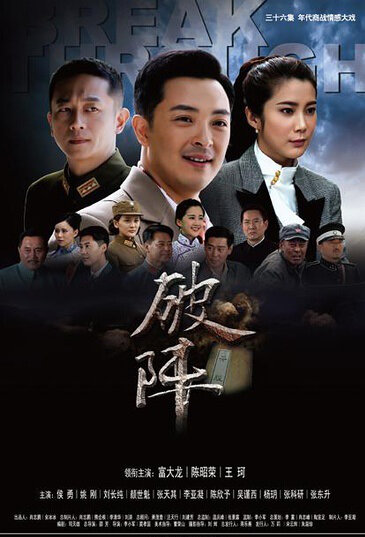Breakthrough Poster, 2015 Chinese TV drama series