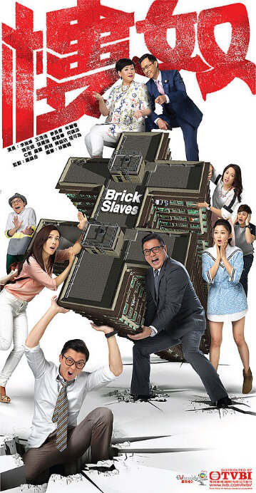 Brick Slaves Poster, 2015 Chinese TV drama series