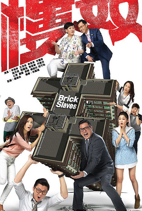 Brick Slaves Poster, 2015 Hong Kong TVB drama series