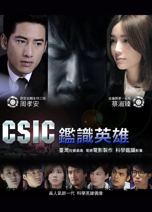 CSIC Poster, 2015 Chinese TV drama series