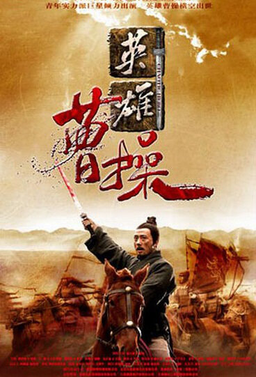 Cao Cao Poster, 2015 Chinese TV drama series