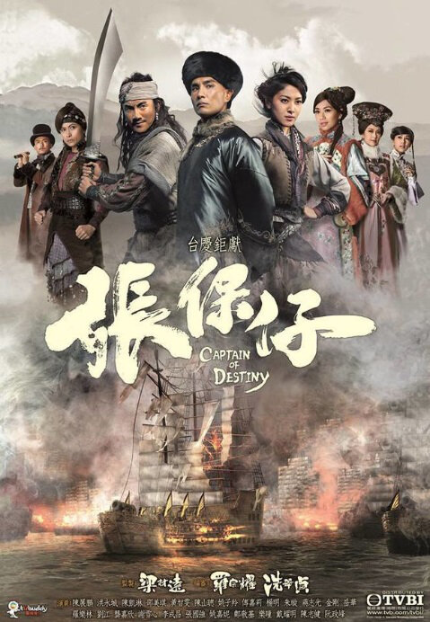 Captain of Destiny Poster, 2015 Hong Kong tv drama series