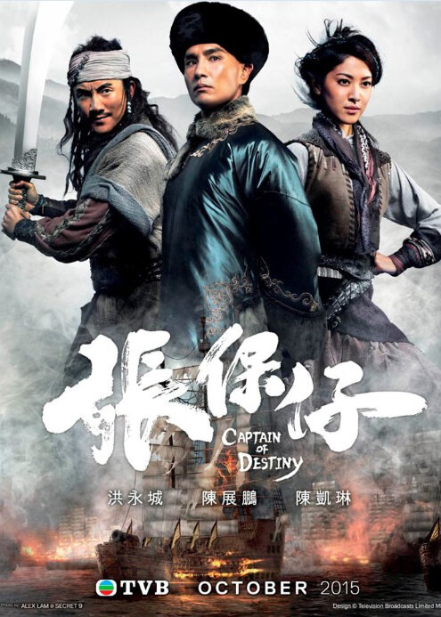 Captain of Destiny Poster, 2015 Chinese TV drama series