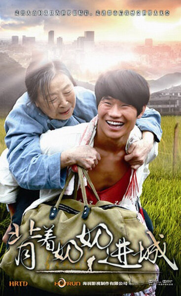 Carrying Grandma to Town Poster, 2015 Chinese TV drama series