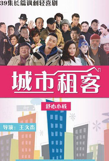 City Tenant Poster, 2015 2015 Chinese TV drama series