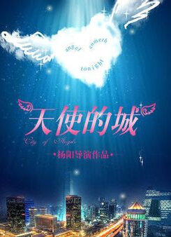 City of Angels Poster, 2015 Chinese TV drama series list