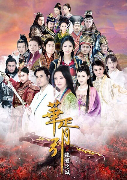 City of Desperate Love Poster, 2015 Chinese TV drama series