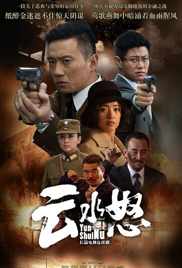 Cloud Water Poster, 2015 2015 Chinese TV drama series
